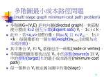 multi stage graph minimum cost path problem