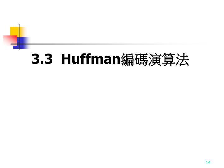 3.3  Huffman