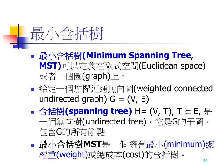 最小含括樹