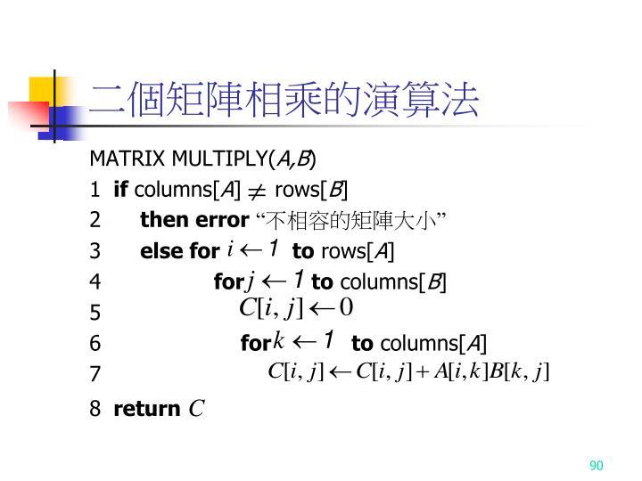 二個矩陣相乘的