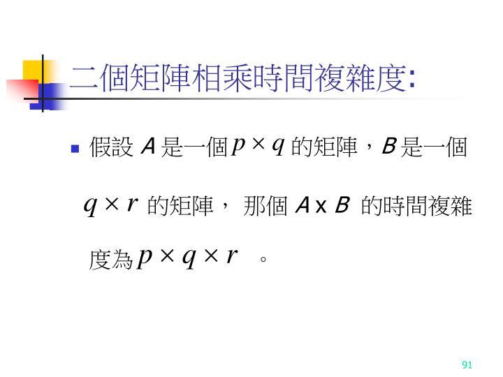 二個矩陣相乘時間複雜度