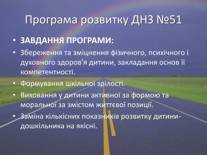 Програма розвитку ДНЗ №51