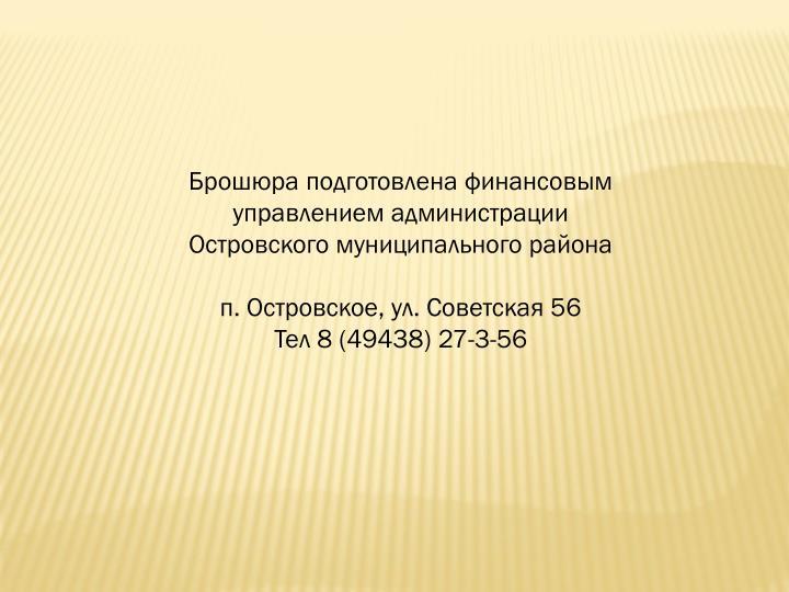Брошюра подготовлена финансовым  управлением администрации Островского муниципального района