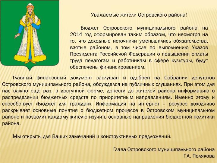 Уважаемые жители Островского района!