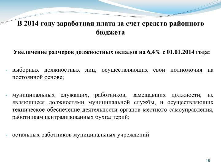 В 2014 году заработная плата за счет средств районного бюджета
