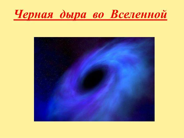 Черная  дыра  во  Вселенной