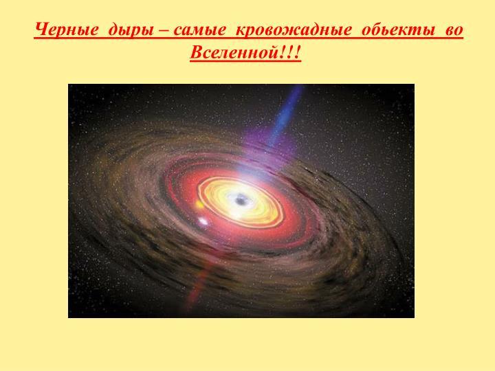Черные  дыры – самые  кровожадные  обьекты  во  Вселенной!!!