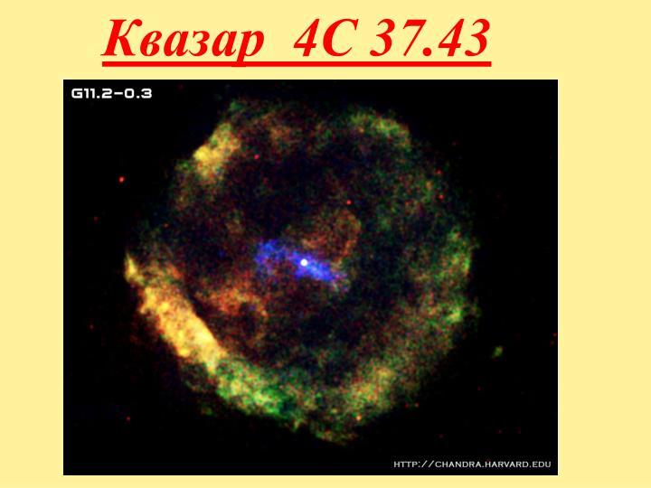 Квазар  4С 37.43
