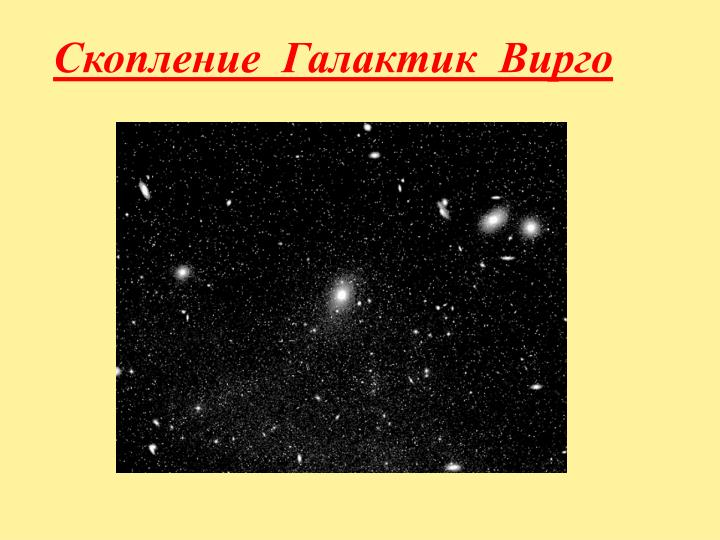 Скопление  Галактик  Вирго
