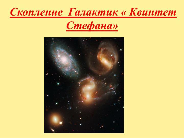 Скопление  Галактик « Квинтет  Стефана»