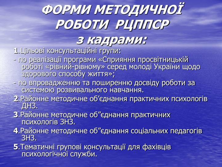 ФОРМИ МЕТОДИЧНОЇ  РОБОТИ  РЦППСР