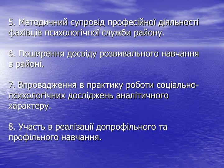 5. Методичний супровід професійної діяльності фахівців психологічної служби району.