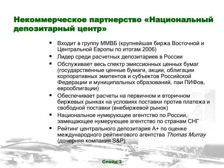 Некоммерческое партнерство «Национальный депозитарный центр»