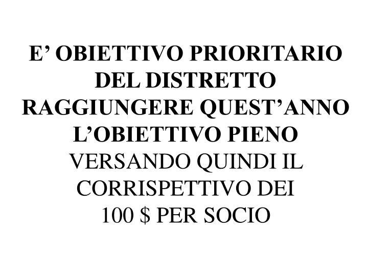 E' OBIETTIVO PRIORITARIO DEL DISTRETTO RAGGIUNGERE QUEST'ANNO L'OBIETTIVO PIENO