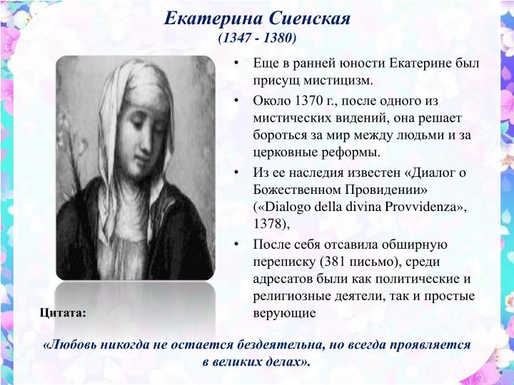 Екатерина Сиенская