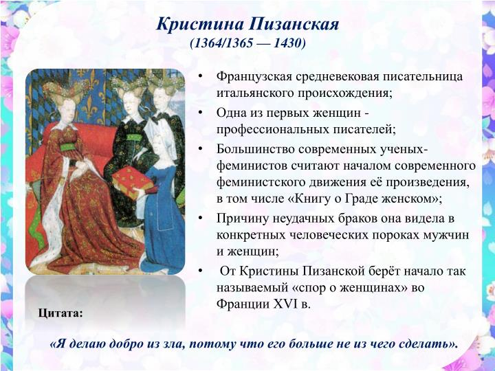 Кристина Пизанская