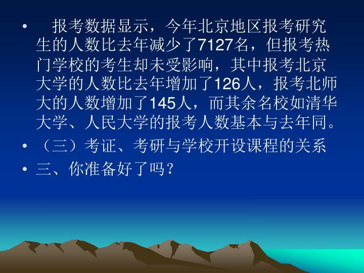 报考数据显示,今年北京地区报考研究生的人数比去年减少了