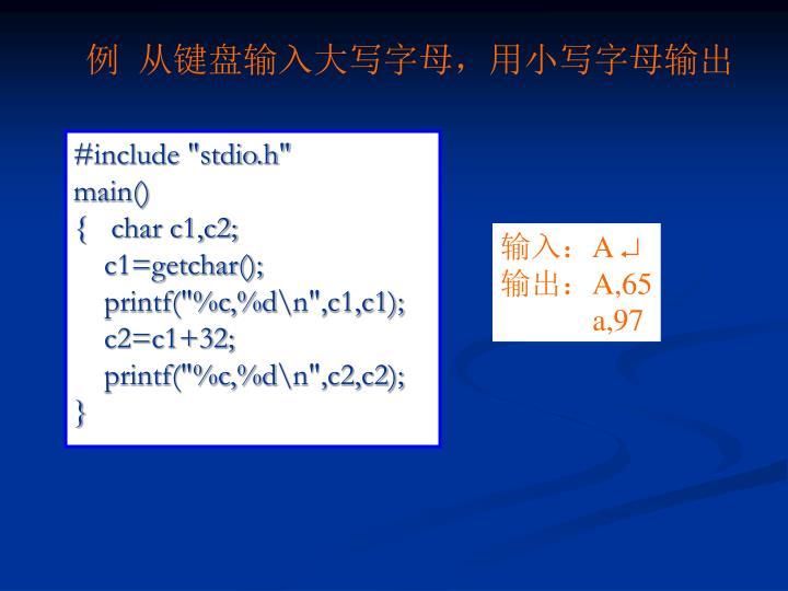例  从键盘输入大写字母,用小写字母输出