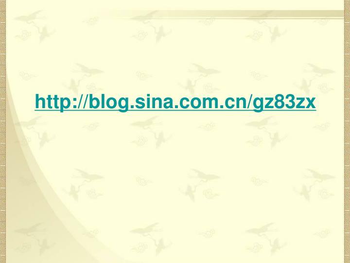 http://blog.sina.com.cn/gz83zx