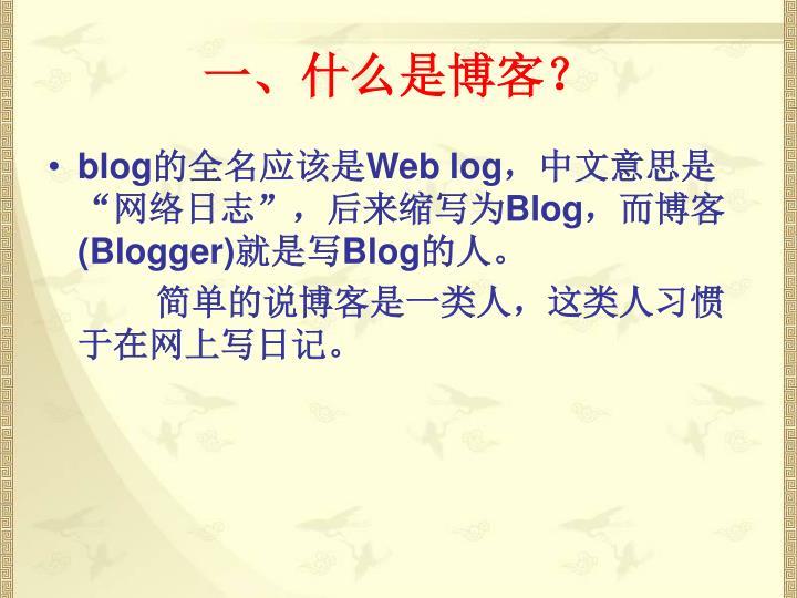 一、什么是博客?