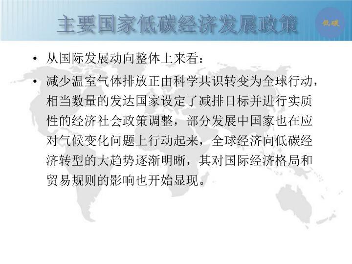 主要国家低碳经济发展政策