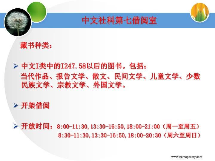 中文社科第七借阅室