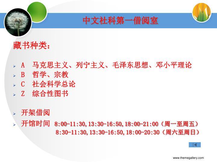 中文社科第一借阅室