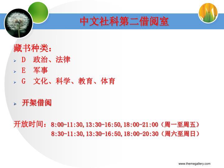 中文社科第二借阅室