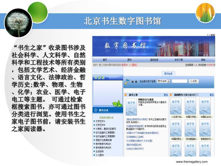 北京书生数字图书馆
