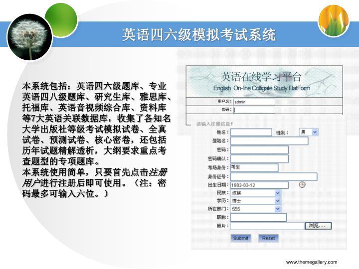 英语四六级模拟考试系统
