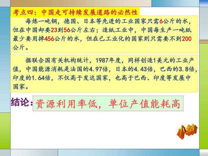 考点四:中国走可持续发展道路的必然性