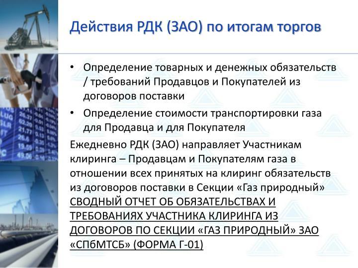 Действия РДК (ЗАО) по итогам торгов