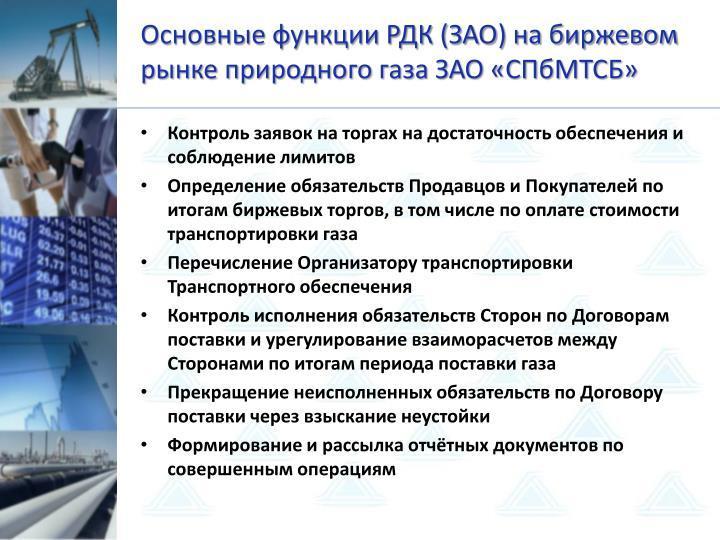 Основные функции РДК (ЗАО) на биржевом рынке природного газа ЗАО «СПбМТСБ»