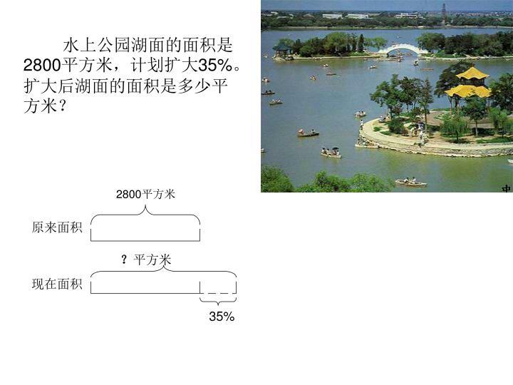 水上公园湖面的面积是