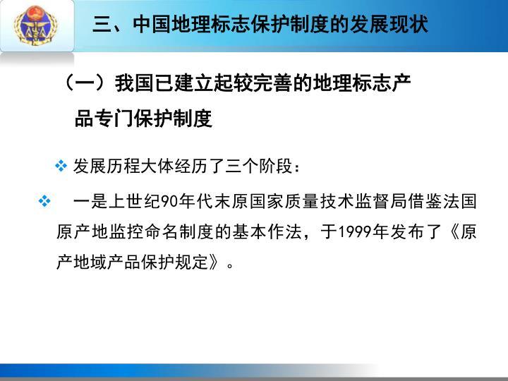 三、中国地理标志保护制度的发展现状