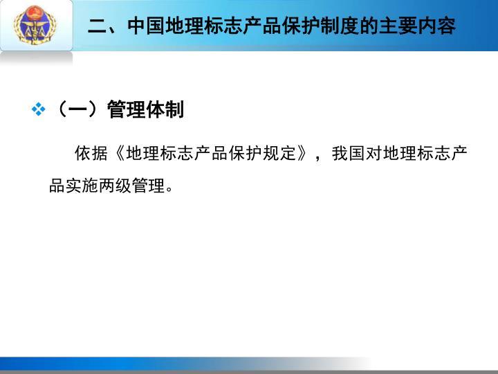 二、中国地理标志产品保护制度的主要内容