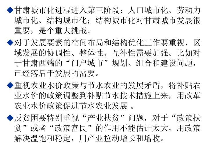甘肃城市化进程进入第三阶段:人口城市化、劳动力城市化、结构城市化;结构城市化对甘肃城市发展很重要,是个重大挑战。