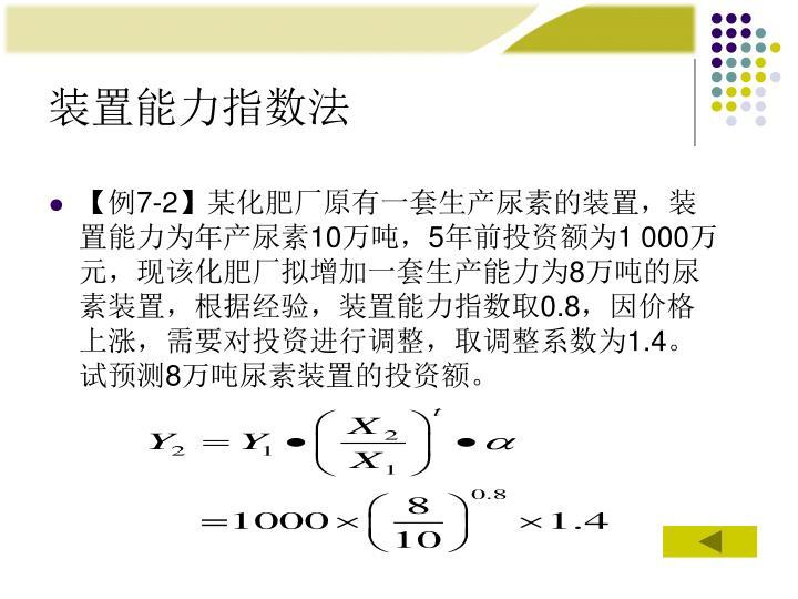 装置能力指数法