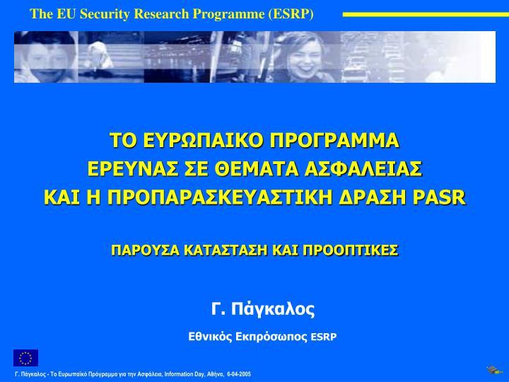 The EU Security Research Programme (ESRP)
