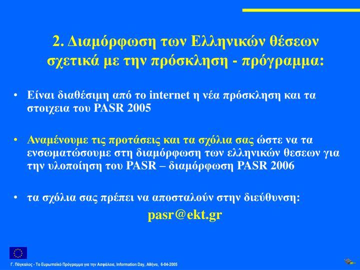 2. Διαμόρφωση των Ελληνικών θέσεων σχετικά με την πρόσκληση