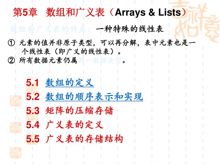 5 arrays lists
