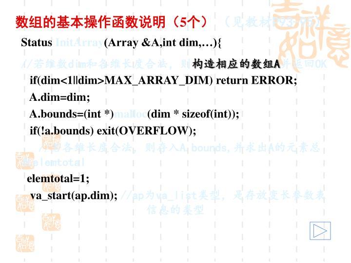 数组的基本操作函数说明(