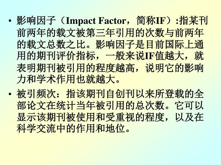 影响因子(