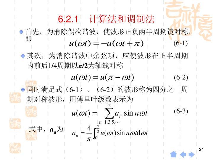 首先,为消除偶次谐波,使波形正负两半周期镜对称,即