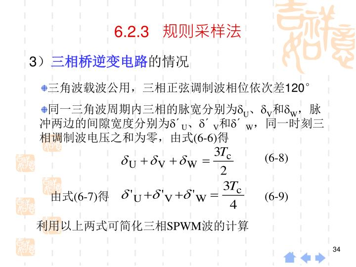三角波载波公用,三相正弦调制波相位依次差