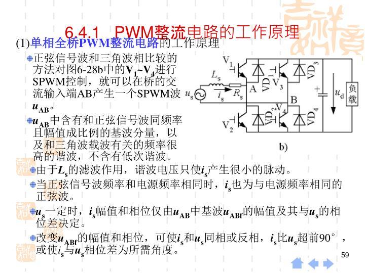 正弦信号波和三角波相比较的方法对图