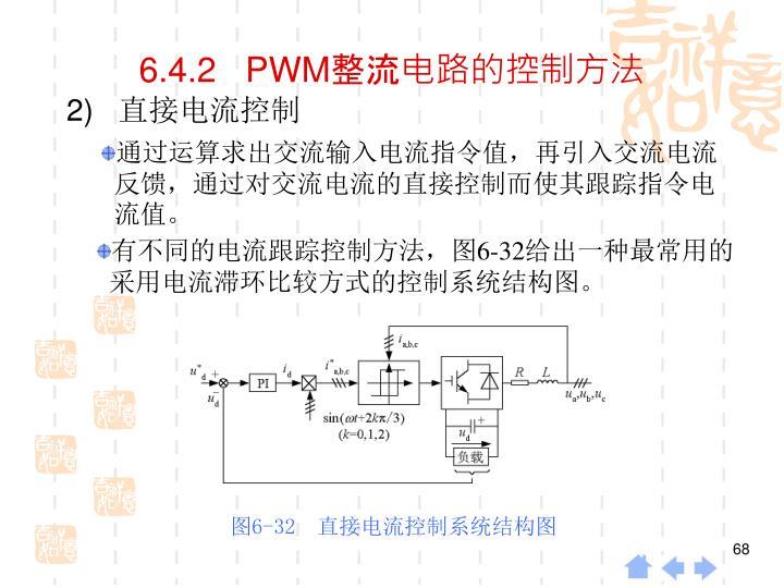 通过运算求出交流输入电流指令值,再引入交流电流反馈,通过对交流电流的直接控制而使其跟踪指令电流值。