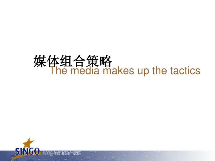 媒体组合策略