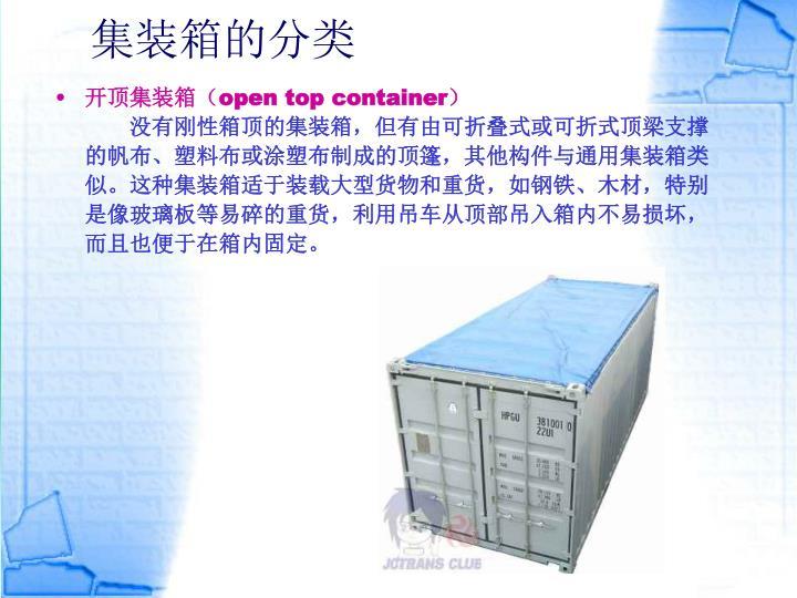 集装箱的分类