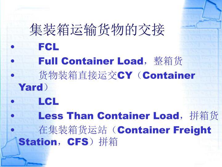 集装箱运输货物的交接